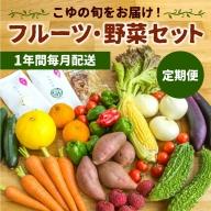野菜・フルーツ 1年間盛り沢山セット(定期便)【F6】