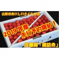 AC1302 さくらんぼ佐藤錦(山形県産) 約1kg鏡詰め