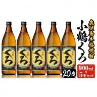 No.322 【数量限定】本格芋焼酎「小鶴くろ 20度」(900ml)×5本セット!【小正醸造】