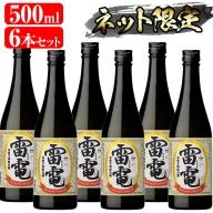 No.321 <数量限定>本格焼酎「雷電」(500ml×6本)【小正醸造】