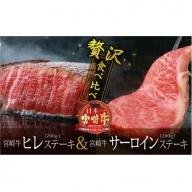 <宮崎牛>サーロイン&ヒレステーキ食べ比べセット 合計400g※2019年5月末迄に順次出荷【C97】