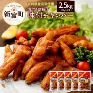宮崎県産若鶏使用<味付チキンバー  唐揚げ(骨付き) 計2,500g>【B310】