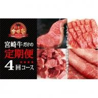 4ヵ月コース<宮崎牛:ステーキ、焼肉、すき焼き&しゃぶしゃぶ、煮込みセット>定期便【E44】