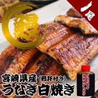 宮崎県産 鰻の白焼き1尾 秘伝のタレ 肝セット【B322】