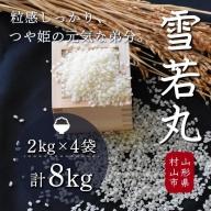 012-D05 【雪若丸】H30年産米 「雪若丸」 8kg