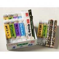 010-F16 【30食入り】 松田製麺あれこれセット