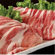 014-C03 【山形県産】豚肉セット 1.2kg