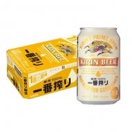 キリン一番搾り生ビール 350ml×24本