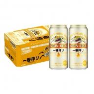 キリン一番搾り生ビール 500ml×24本