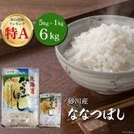 令和2年産 松田産業 砂川産ななつぼし5+1kg