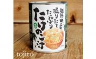 越後・田上町 掘りたてたっぷり たけのこ汁 3缶セット