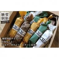009014. 糖質制限チョコバー10本セット(ミルク・ホワイト・ビター・抹茶)