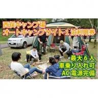 013003. 西俣キャンプ場 オートキャンプサイト(最大6人、AC電源完備)1泊利用券