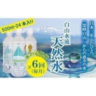 044002. 【定期便】白山水流天然水500ml・24本入×6回(毎月)