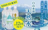 087001. 【定期便】白山水流天然水500ml・24本入×12回(毎月)