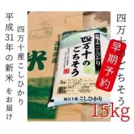 461.【平成31年新米・早期予約】四万十市産「こしひかり」15kg
