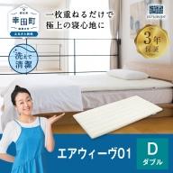 エアウィーヴ01 ダブル マットレスパッド 洗えて清潔