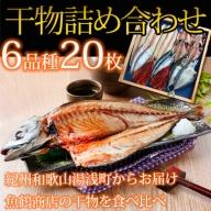 魚鶴特製満腹干物セット6種20枚