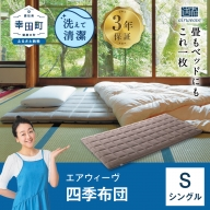 エアウィーヴ 四季布団 シングル (幸田町寄附管理番号2011)
