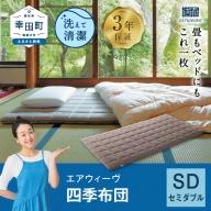 エアウィーヴ 四季布団 セミダブル (幸田町寄附管理番号2011)