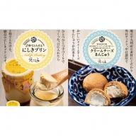 錦プリン(6個)+錦チーズまんじゅう(8個)セット