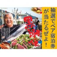 【AS-1】【2019夏秋冬便】足摺・竜串ざまあな黒潮便