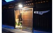 「古民家ステイ 香露軒」4名宿泊(おもてなし料理付き) 【H-9】