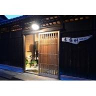 【H-9】「古民家ステイ 香露軒」4名宿泊(おもてなし料理付き)