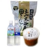 立山の食卓セット【大盛】(ちから米・天然水2種・手作り味噌)