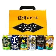 ヤッホーブルーイング人気地ビール飲み比べ6缶グラスセット