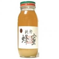 【純粋  蜂蜜】 2.4kg 上田清商店