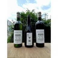 幸田町産原料 純米吟醸原酒とワイン(赤・白)の3本セット
