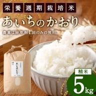 幸田町産「栄養週期栽培米」あいちのかおり 5kg 白米 精米 お米