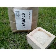 幸田町産 あいちのかおり5kg 農薬散布なし「栄養週期栽培米」平成29年度産