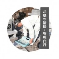 19-485.四万十市エリアお墓掃除代行サービス〈お墓の広さ9平方メートル以内、年1回分作業〉