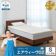 エアウィーヴ S-LINE シングル (幸田町寄附管理番号1910)