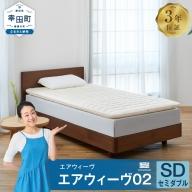 エアウィーヴ S-LINE セミダブル (幸田町寄附管理番号1910)