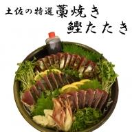 A-48.麦藁焼 特選鰹のたたき 1~3節(600~700g)薬味・たれ付き