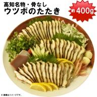 高知名物うつぼのたたき(約400g)薬味・特製にんにく味噌たれ付
