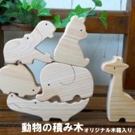 出産祝いに最適!動物の積み木 オリジナル木箱入り