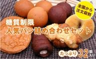 010111. 【嬉しい低糖質!】糖質制限人気パン詰め合わせセット