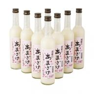 T107 子どもでも安心して飲める無添加米麹甘酒(あまざけ)8本セット