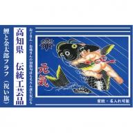19-027.鮮やかな高知の伝統工芸 鯉と金太郎フラフ(祝い旗)