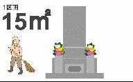 【申込前、要連絡】お墓のお掃除サービス 約15平方メートル(清掃)