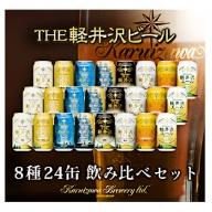 24缶飲み比べセットTHE軽井沢ビール