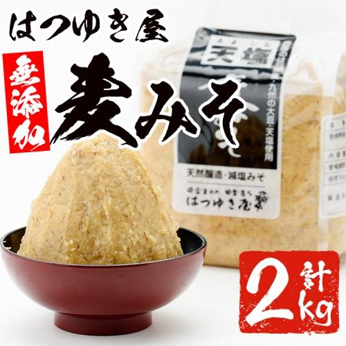 No.3351  無添加みそ(1kg×2袋) 1麦みそ(1kg×2袋)【はつゆき屋】
