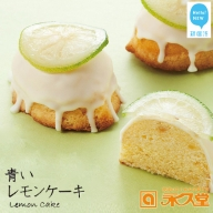 お取り寄せ☆全国1位☆ 愛媛の銘菓 瀬戸内レモンケーキ&青いレモンケーキ セット