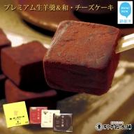 日持ちするのが嬉しい★プレミアム生ようかん&和・チーズケーキ セット(全8種類)
