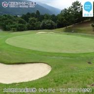 ゴルフ 新居浜カントリー倶楽部 土日祝日2名利用券(キャディ付き)(ワンドリンク付き)