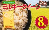 令和2年産 安芸高田市産ミルキークイーン『玄米』8kg